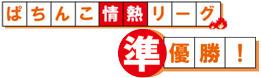 ぱちんこ情熱リーグ、準優勝!