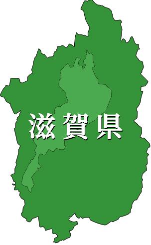 店舗情報 滋賀県