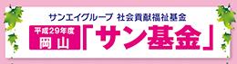 平成29年度社会貢献福祉基金 岡山 【サン基金】