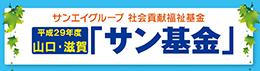 平成29年度社会貢献福祉基金 山口・滋賀 【サン基金】