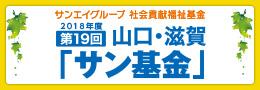 サンエイグループ社会貢献福祉基金 2018年度 第19回【山口・滋賀】サン基金