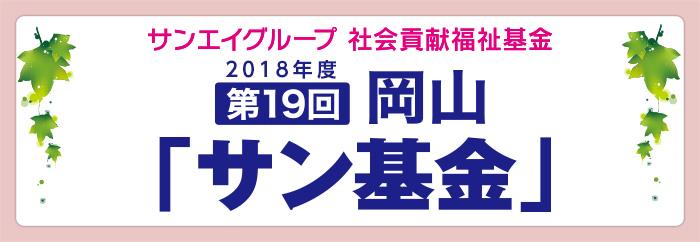 2018年度岡山サン基金
