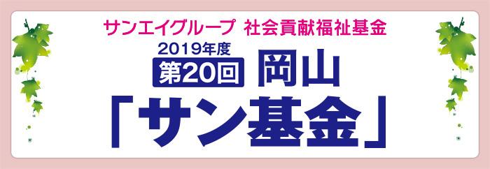 2019年度岡山サン基金