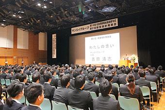 第19回社会貢献福祉基金授与式、第22回経営指針発表会が開催されました。