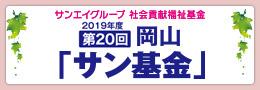 サンエイグループ社会貢献福祉基金 2019年度 第20回【岡山】サン基金