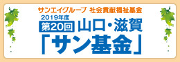 サンエイグループ社会貢献福祉基金 2019年度 第20回【山口・滋賀】サン基金